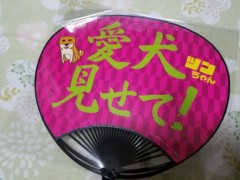 石井智也 公式ブログ/ダブルどん 画像3