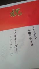 石井智也 公式ブログ/いよいよ 画像1