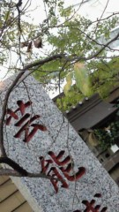 石井智也 公式ブログ/芸能神社 画像1