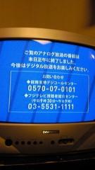 石井智也 公式ブログ/アナログ放送終了 画像2