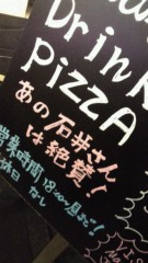 石井智也 公式ブログ/あの石井 画像1
