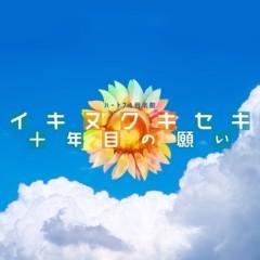 石井智也 公式ブログ/イキヌクキセキ出演決定致しました! 画像1