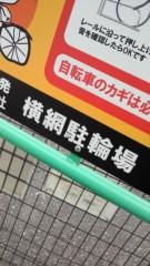 石井智也 公式ブログ/横綱 画像1
