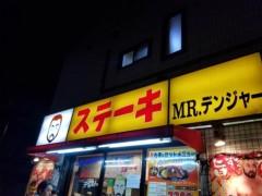 石井智也 公式ブログ/またくるゆるさん 画像3