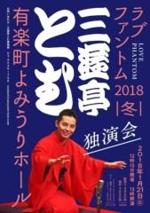 石井智也 公式ブログ/ラブファントム2018冬 画像1