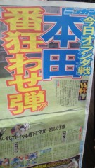 石井智也 公式ブログ/番狂わせ! 画像2