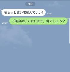 石井智也 公式ブログ/乗っ取り? 画像1
