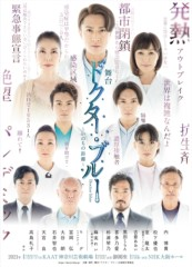 石井智也 公式ブログ/ドクターブルー大阪公演開演時間変更のお知らせ 画像1