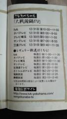 石井智也 公式ブログ/タロウ 画像1