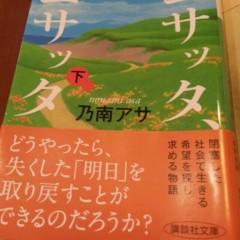 石井智也 公式ブログ/ニサッタ、ニサッタ 画像1