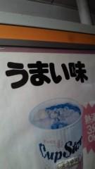 石井智也 公式ブログ/味 画像1