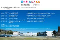 石井智也 公式ブログ/大阪でも上映決定! 画像3