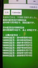 石井智也 公式ブログ/11322 画像1