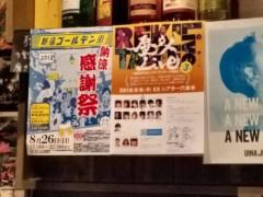 石井智也 公式ブログ/歴タメチラシ 画像1