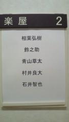 石井智也 公式ブログ/楽屋にて 画像1