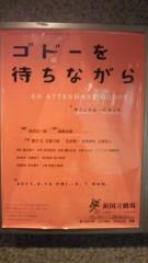 石井智也 公式ブログ/ゴドーを待ちながら 画像1