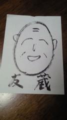 石井智也 公式ブログ/友蔵 画像1
