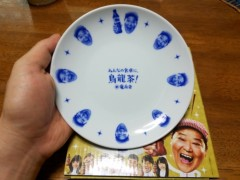 石井智也 公式ブログ/竜兵さんのお皿 画像1