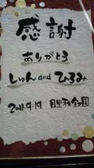石井智也 公式ブログ/ありがとう。 画像1