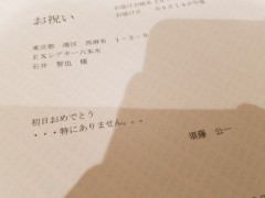 石井智也 公式ブログ/初日弁当と電報 画像3