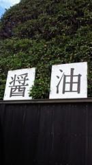 石井智也 公式ブログ/醤油 画像1