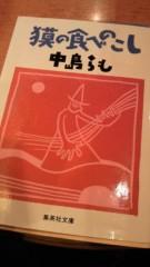 石井智也 公式ブログ/獏の食べのこし 画像1