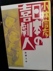 石井智也 公式ブログ/日本の喜劇人 画像1