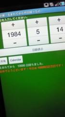 石井智也 公式ブログ/10000 画像1