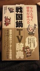石井智也 公式ブログ/辞典 画像1