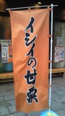 石井智也 公式ブログ/衣裳合わせ終わり 画像1
