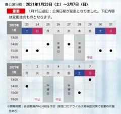 石井智也 公式ブログ/公演日程変更 画像1