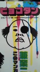 石井智也 公式ブログ/共通点 画像2