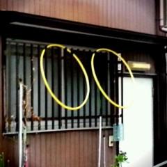 石井智也 公式ブログ/ひっかける 画像1