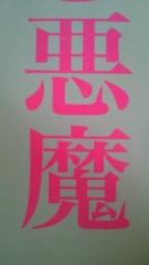 石井智也 公式ブログ/霧に棲む悪魔 画像1