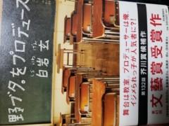 石井智也 公式ブログ/今夜10時から野ブタ。 画像1