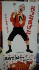 石井智也 公式ブログ/末高斗夢、初めての… 画像2