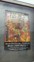石井智也 公式ブログ/オバケの太陽 画像1