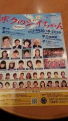 石井智也 公式ブログ/三越劇場へ 画像1