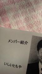 石井智也 公式ブログ/最終回からの 画像2
