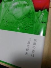 石井智也 公式ブログ/仮面の告白 画像1