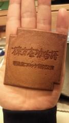 石井智也 公式ブログ/さーらさら 画像1