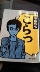 石井智也 公式ブログ/こらっ 画像1