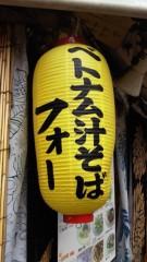 石井智也 公式ブログ/フォー 画像1