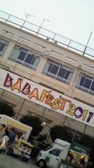 石井智也 公式ブログ/BABAFEST2011 画像1