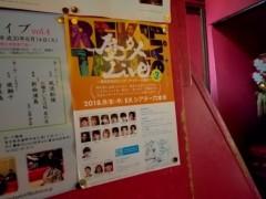 石井智也 公式ブログ/チラシ貼ってくれたー 画像1