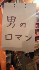 石井智也 公式ブログ/バカになれ 画像1