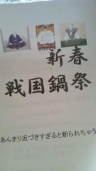 石井智也 公式ブログ/戦のお知らせ 画像1