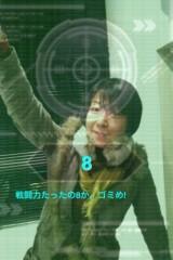 高見綾 公式ブログ/でも戦闘能力は8・・・。 画像2