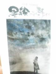 黒河奈美 公式ブログ/墨絵で描く詩の世界 画像1