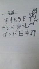 黒河奈美 公式ブログ/ I love you & I need you ふくしま 画像1